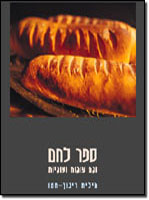 book_bread