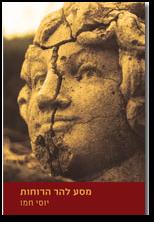 masa-cover-book