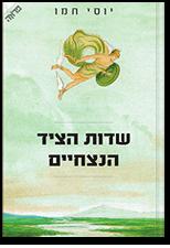 ספר - שדות הצייד הנצחיים